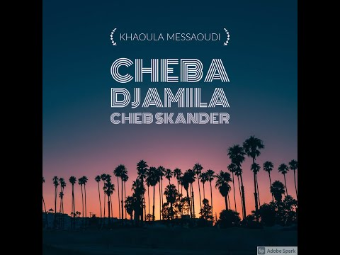 Cheba Djamila et Cheb Skander Nchouf omri wa n mout