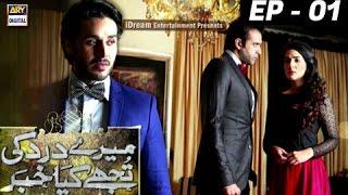 Meray Dard Ki Tujhe Kya Khabar Episode 01 - ARY Digital Drama