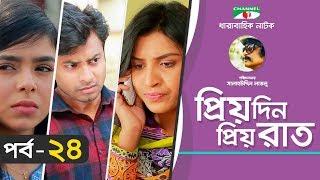Priyo Din Priyo Raat   Ep 24   Drama Serial   Niloy   Mitil   Sumi   Salauddin Lavlu   Channel i TV