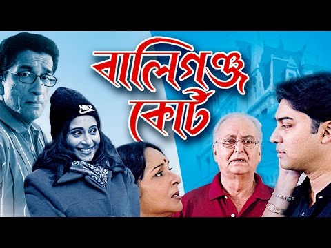 Xxx Mp4 New Bangla বাংলা Movie 2015 Full Movie Ballygunge Court Full Movie Bengali HD Movies 3gp Sex