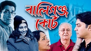 New Bangla (বাংলা ) Movie 2015 Full Movie - Ballygunge Court Full Movie - Bengali HD Movies