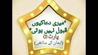 lec *🌷Meri Dua  Kui qabool nahi Hoti* part1⃣👇👇Dr.Iffat Maqbool Shaiba