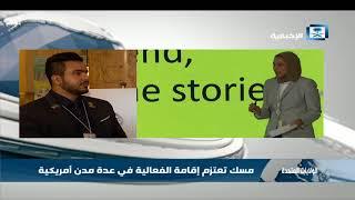 """موفد الإخبارية يرصد أجواء مبادرة مسك """"misk talk"""""""