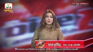 The Voice Cambodia - សាន ស្រីឡៃ - សូមធ្វើអ្នកទីបី - 13 March 2016