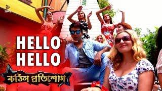 Hello Hello - S I Tutul | Kothin Protishodh (2014)  | Shakib Khan | 1080p Video Song