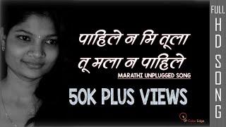Pahile Na Mi Tula | Unplugged Marathi Song | Marathi Romantic Song | Nilam Adhav | Gupchup Gupchup