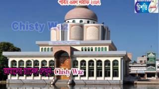 শানে হযরত কেবলা মাইজভান্ডারী | Cema Mahfil | Chisty Waz | 2017