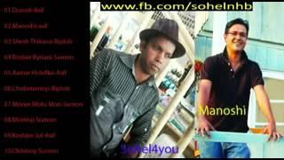 Manushi full album asif