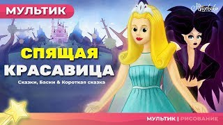 Спящая Красавица | Сказки для детей | анимация | Мультфильм