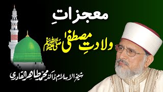 Mojzat-e-Wiladat-e-Mustafa (S.A.W) [Speech Shaykh-ul-Islam Dr. Muhammad Tahir-ul-Qadri]