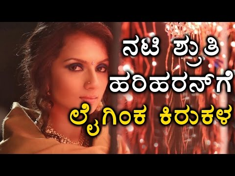 Sruthi Hariharan Morphed Images are a Disgrace FilmiBeat Kannada Stands By HER   Filmibeat Kannada