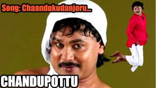 Chaandukudanjoru - Chandupottu