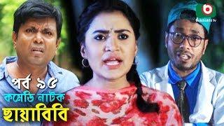 কমেডি নাটক - ছায়াবিবি | Bangla New Funny Natok Chayabibi EP 95 | AKM Hasan & Jamil | Drama Serial