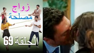Zawaj Maslaha - الحلقة 69 زواج مصلحة
