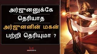 அர்ஜுனனுக்கே தெரியாத அர்ஜுனனின் மகன் பற்றி தெரியுமா?   Mahabharatham   Bioscope