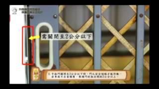 升降機(電梯)使用及維修保養作業安全宣導短片