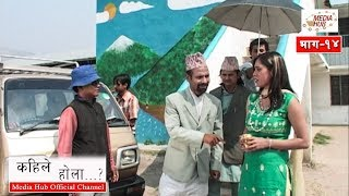 Kahile Hola Episode-14, May-6-2018, By Media Hub Official Channel
