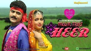 Main Teri Heer मैं तेरी हीर || Uttar Kumar || Kavita Joshi || Mr. Deepu