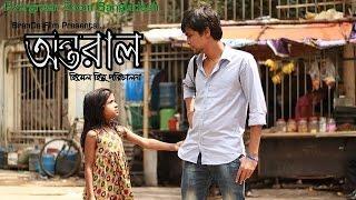 Bangla New Documentary film II Ontoral II A Himel Himu Direction
