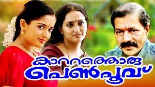 Kattathoru Penpoovu   Malayalam Full Movie   Kalabhavan Mani,Murali & Sangeetha