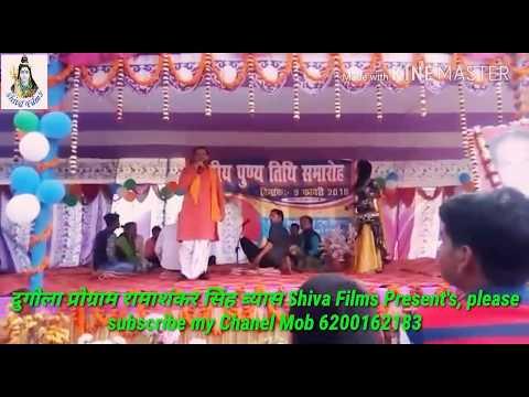 Xxx Mp4 मॉझी में हूआ Ramashankar Singh का जबरदस्त प्रोग्राम Dugola Program Plz Sub My Chanel Shiva Films 3gp Sex