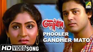 Phooler Gandher Mato   Ashirbad   Romantic Bengali Song   Tapas Paul, Mahua   Ranu Mukherjee