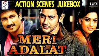 Meri Adalat - Action Scene Jukebox of Superhit Movie - Mahesh Babu, Gopichand, Rakshita,
