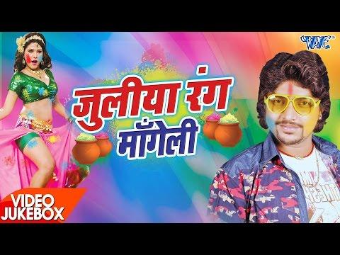 होली गीत 2017 - Juliya Rang Mangeli - Video JukeBOX - Rahul Hulchal - Bhojpuri Hot Holi Songs 2017