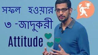 কীভাবে জীবনে সফল হওয়া যায়,সফল হওয়ার ৩ জাদুকরী ATTITUDE -Motivational Video in Bangla