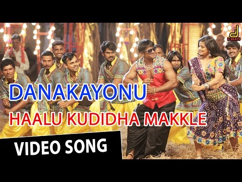 Xxx Mp4 Haalu Kudidha Makkle Video Song Danakayonu Duniya Vijay Yogaraj Bhat V Harikrishna 3gp Sex
