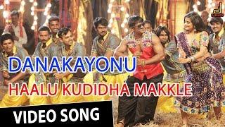 Haalu Kudidha Makkle Video Song | Danakayonu | Duniya Vijay | Yogaraj | V Harikrishna |Kannada Movie
