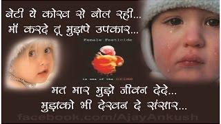 बेटी की पुकार... बेटी ये कोख से बोल रही...माँ मत मार मुझे...by ajay nathani