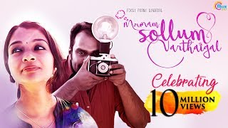 Mounam Sollum Varthaigal - Thank You Video | Celebrating 10 Million Views On YouTube | Official