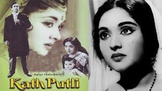 Kathputli 1957 | Hindi Movie | Vyjayanthimala, Balraj Sahni | Hindi Classic Movies