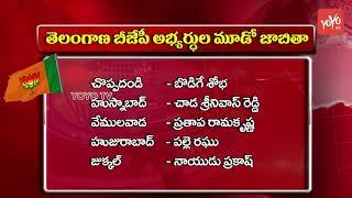 Telangana BJP MLA Candidate 3rd List | Telangana Elections 2018 | Bodige Shobha | YOYO TV Channel