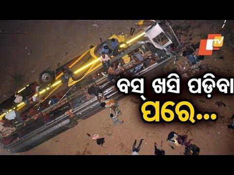 Xxx Mp4 Nearly 7 Killed As Bus Falls Off Bridge Over Mahanadi River Visuals 3 3gp Sex