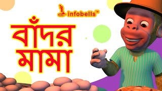 The Monkey Song | Bengali Nursery Rhymes | Infobells