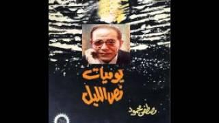 يوميات نص الليل   د مصطفى محمود   كتاب مسموع   YouTube