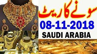 Gold Price Today in Saudi Arabia KSA | 08-NOV-2018 | Saudi Arabia Latest News | MJH Studio