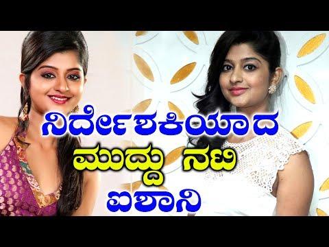 Xxx Mp4 Rocket Heroine Aishani Shetty To Direct Kannada Short Film Kuppi Starring Hita Chandrashekhar 3gp Sex