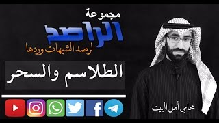 """الراصد : الرد على فراج الصهيبي بخصوص """" الطلاسم والسحر في كتب الشيعة """""""