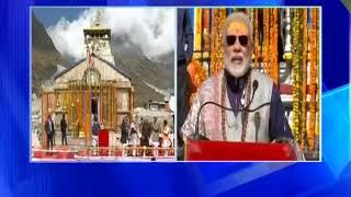 PM Modi in Kedarnath || মন্দিৰত শিৱৰ সেৱা লৈ আশিস ল'লে প্ৰধানমন্ত্ৰী নৰেন্দ্ৰ মোদীয়ে