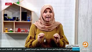 وسائل وأفكار خاطئة تستخدمها الزوجات لربط الزوج بجانبها .. شاهد مقدمة ندى محمود في #بيتنا_أحلى