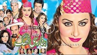 Sajan Abbas Zafri khan Nasir Chinyoti & Deedar Pakistani Stage Drama 2016