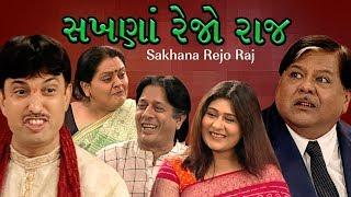 Sakhna Rejo Raj