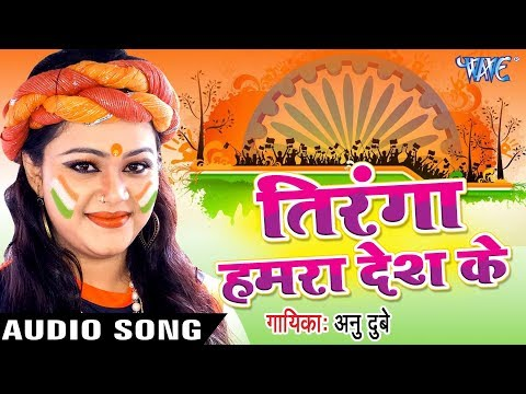 Xxx Mp4 2017 का सबसे हिट गाना Anu Dubey Tiranga Hamra Desh Ke Tiranga Bhojpuri Desh Bhakti Songs 3gp Sex