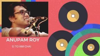 Ei to ami chai full song | Anupam Roy | Live anupam roy songs | Hemlock Society | Parambrata | Koel