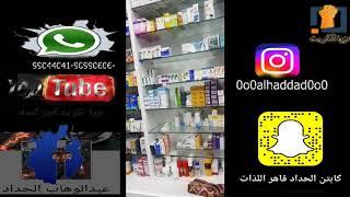 فضيحة كارثة الهرمون  يباع  في الصدليات الكويت (الدكتور كابتن عبد الوهاب الحداد)