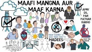 Maafi Mangna Aur Maaf Karna |  Maulana Tariq Jameel Animated