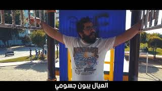 فيديو كليب علي المرجاني جسومي(المحذوف) بدقه عاليه مع الحاته😉